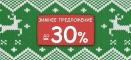 УРА, СКИДКИ! Получите до -30% на тёплые свитеры и водолазки, мягкие джемперы и кардиганы, шерстяные платья GLENFIELD.