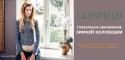 Глобальное обновление трикотажной коллекции GLENFIELD. Огромный выбор тепла и радости! ;)