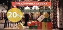 АКЦИЯ: получите скидку 20% на новую французскую коллекцию La Fee Maraboutee