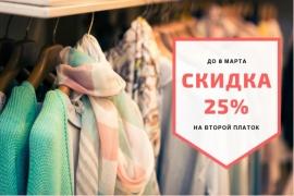 УРА, АКЦИЯ! До 8 марта скидка 25% на второй платок
