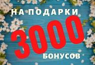 3000 весенних бонусов на подарки себе и близким